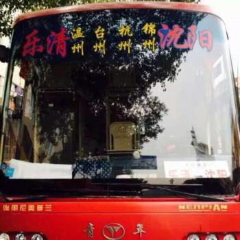 途经:天津,唐山,秦皇岛,绥中,锦州,盘锦,沈阳(汽车站)订票电话:13757