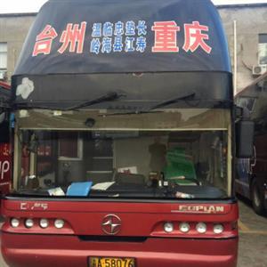 昌图到沈阳汽车-台州路桥如何坐客车到广州